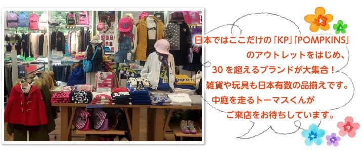 フラワーキッズ軽井沢店