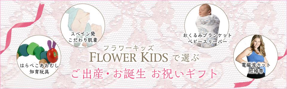 FLOWER KIDSで選ぶご出産・お誕生 お祝いギフト