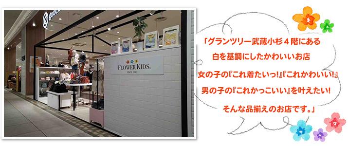 フラワーキッズ武蔵小杉店